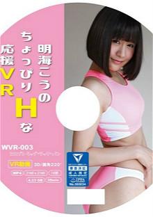WVR-003