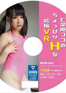 WVR-001