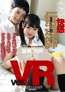 WPVR-028